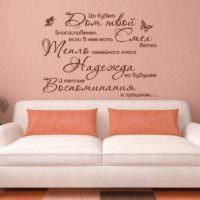 Надпись красивым шрифтом над изголовьем кровати
