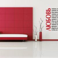 Яркая надпись рядом с красной кроватью