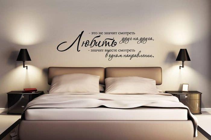 Фразы о любви над изголовьем кровати